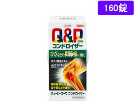 【第2類医薬品】薬)興和/キューピーコーワコンドロイザー 160錠