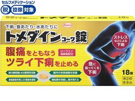 【第(2)類医薬品】★薬)興和/トメダインコーワ錠 18錠