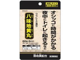 【第2類医薬品】薬)クラシエ/八味地黄丸A 60錠