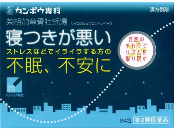 【第2類医薬品】薬)クラシエ/柴胡加竜骨牡蛎湯 24包