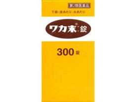 【第2類医薬品】薬)クラシエ/ワカ末錠 300錠