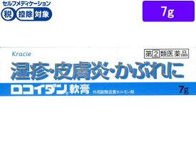 【第(2)類医薬品】★薬)クラシエ/ロコイダン軟膏 7g