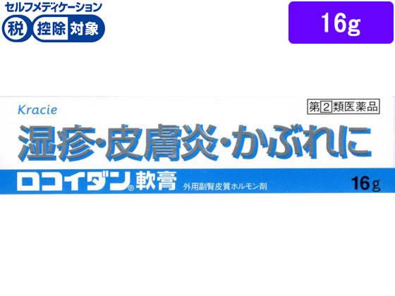 【第(2)類医薬品】★薬)クラシエ/ロコイダン軟膏 16g