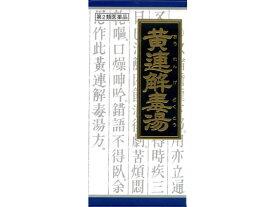 【第2類医薬品】薬)クラシエ/黄連解毒湯エキス顆粒 45包