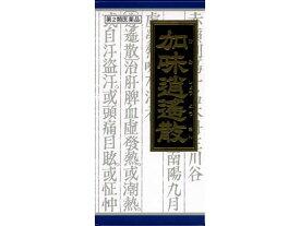 【第2類医薬品】薬)クラシエ/加味逍遥散エキス顆粒 45包