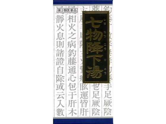 【第2類医薬品】薬)クラシエ/七物降下湯エキス顆粒 45包