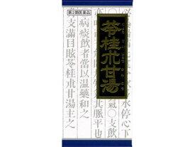 【第2類医薬品】薬)クラシエ/苓桂朮甘湯エキス顆粒 45包