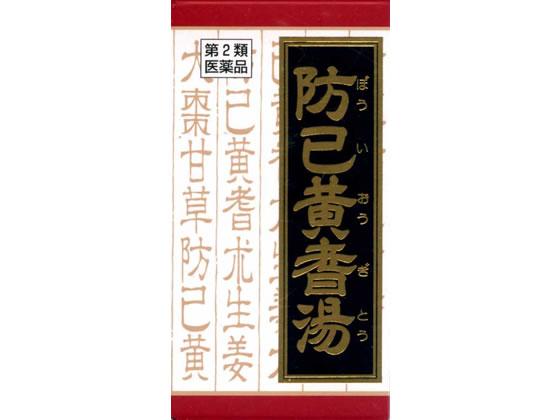 【第2類医薬品】薬)クラシエ/防已黄耆湯エキス錠 180錠