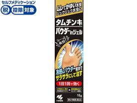 【第2類医薬品】★薬)小林製薬/タムチンキパウダーinジェル 15g