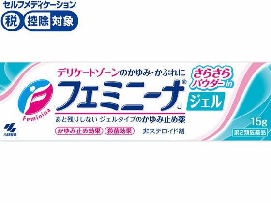 【第2類医薬品】薬)小林製薬/フェミニーナジェル 15g