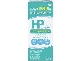 【第2類医薬品】薬)グラクソ・スミスクライン/HPローション 50ml