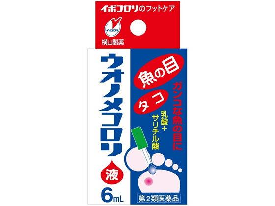 【第2類医薬品】薬)横山製薬/ウオノメコロリ 液 6ml