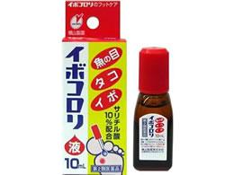 【第2類医薬品】薬)横山製薬/イボコロリ 液 10ml