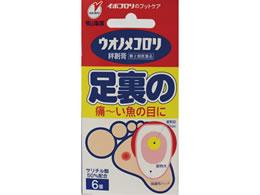 【第2類医薬品】薬)横山製薬/ウオノメコロリ 絆創膏 足裏用 6枚