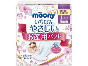 ユニ・チャーム/ムーニー お産用ケアパッドL 5枚
