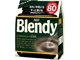 AGF/ブレンディ 袋 160g