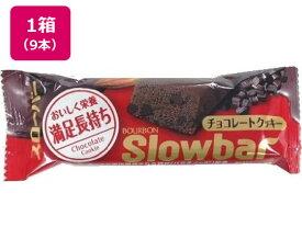 ブルボン/シリアルスローバー チョコレートクッキー 9本