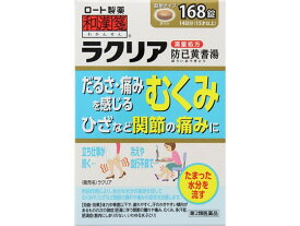 【第2類医薬品】薬)ロート製薬/和漢箋 ラクリア(防已黄耆湯) 168錠