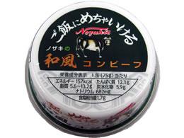 ノザキ/和風コンビーフ 75g/100100900