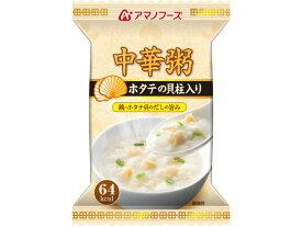 アマノフーズ/中華粥 ホタテの貝柱入り