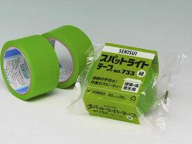 セキスイ/スパットライトテープ 緑 50mm×25m 1巻/No.733
