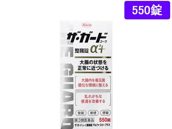 【第3類医薬品】薬)興和/ザ・ガードコーワ整腸錠α3+ 550錠