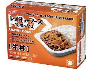 ホリカフーズ/レスキューフーズ 一食ボックス 牛丼