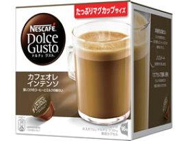 ネスレ/ドルチェグスト専用カプセル カフェオレインテンソ 16杯分
