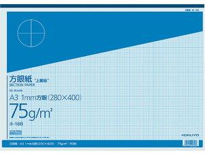 コクヨ/上質方眼紙 A3 50枚とじ/ホ-18B
