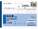 コクヨ/3枚納品書 受領付/ウ-343