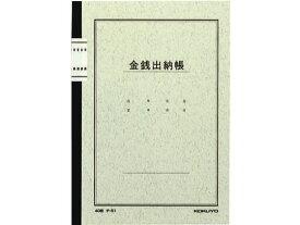 コクヨ/ノート式帳簿 三色刷 金銭出納帳/チ-51N