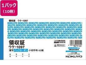 コクヨ/複写領収証 バックカーボン 10冊/ウケ-1097
