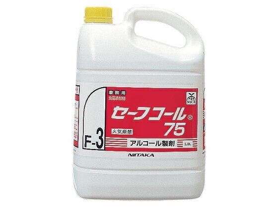 ニイタカ/アルコール製剤 セーフコール75(F-3) 5L/270231