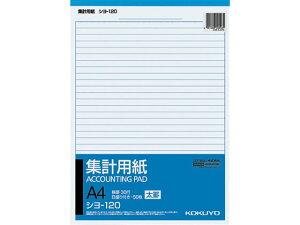コクヨ/集計用紙/シヨ-120