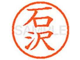 シヤチハタ/XL-6(石沢)