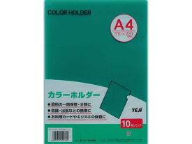 テージー/カラーホルダーエコノミーパック A4タテ クリスタルグリーン 10枚