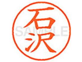 シヤチハタ/XL-9(石沢)