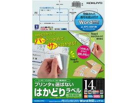 コクヨ/はかどりラベルWord対応 RICOH・日立用 14面100枚