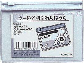 コクヨ/カラーソフトクリヤーケースC〈マチなし〉 B8 白/クケ-308W