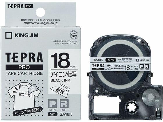 キングジム/テプラPROテープ アイロン転写/黒文字/SA18K