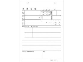 日本法令/ノーカーボン作業日報/労務51-1N