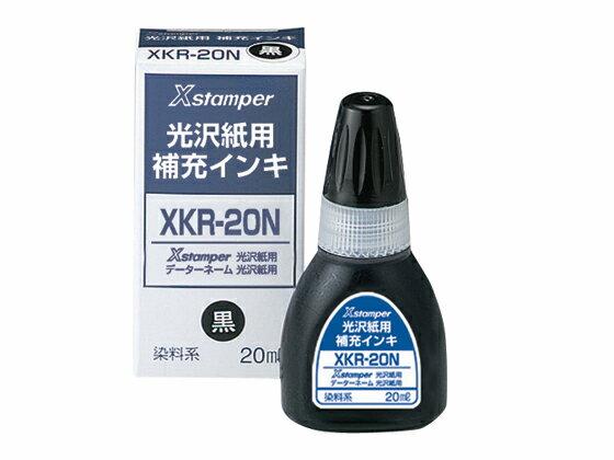 シヤチハタ/データネーム光沢紙用補充インキ 黒/XKR-20Nクロ