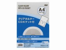 テージー/クリアホルダー CDポケット付 A4 5枚/CC14517