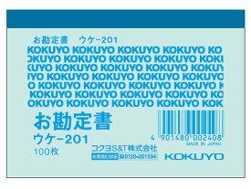 コクヨ/簡易領収証(お勘定書) 40冊/ウケ-201
