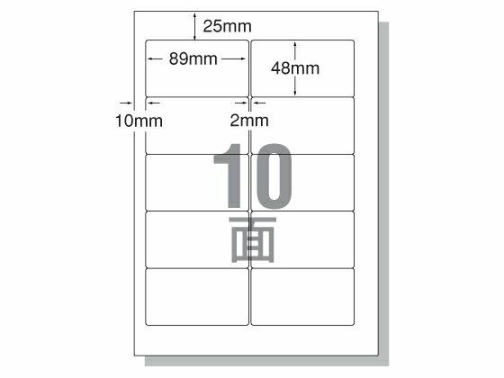 エーワン/IJラベル[マット紙]A4 10面四辺余白角丸100枚/28912