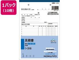 コクヨ/見積書 10冊/ウ-316