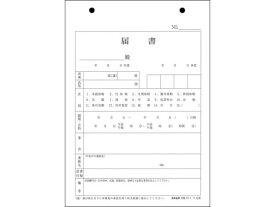 日本法令/届書/労務10-1