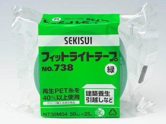 セキスイ/フィットライトテープNO.738 50mm×25m 緑/N738M04