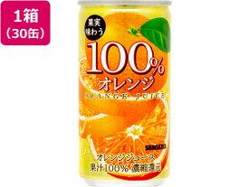 サンガリア/オレンジ100% 190g缶 30缶