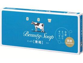 牛乳石鹸/カウブランド 青箱 6個入